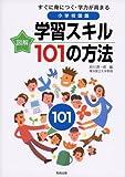 小学校国語学習スキル101の方法—図解