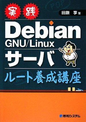 ����Debian GNU/Linux������ �롼�������ֺ�