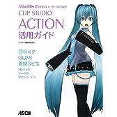 MikuMikuDanceユーザーのための CLIP STUDIO ACTION 活用ガイド