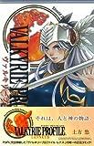 ヴァルキリープロファイル (1) (ガンガンコミックス)
