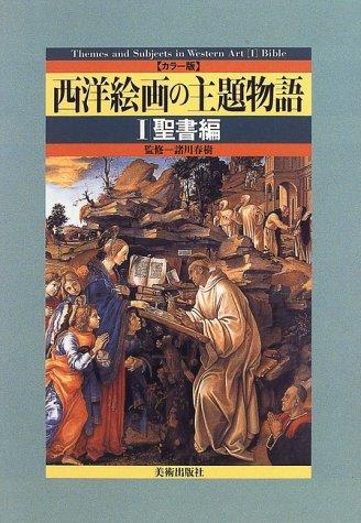 西洋絵画の主題物語〈1〉聖書編