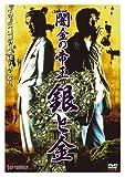 闇金の帝王 銀と金 [DVD]