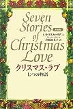 新装版 クリスマス・ラブ ~七つの物語~