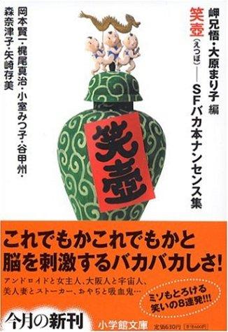笑壺-SFバカ本ナンセンス集