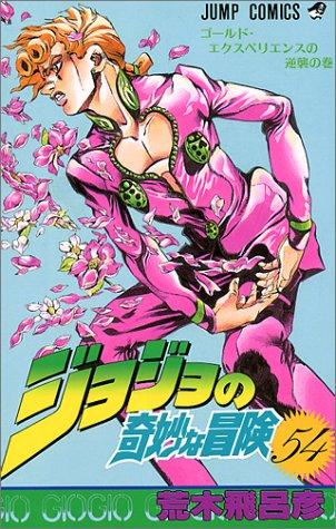 ジョジョの奇妙な冒険 54 (ジャンプ・コミックス)
