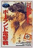 ポーランド電撃戦 (欧州戦史シリーズ (Vol.1))