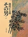その男 2 (2) (文春文庫 い 4-24)
