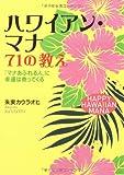 ハワイアン・マナ 71の教え 「マナあふれる人」に幸運は寄ってくる