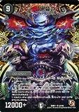 デュエルマスターズ 「黒幕」 (スーパーレア) / ウルトラVマスター(DMR11)/ エピソード3