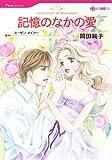 記憶のなかの愛 (HQ comics オ 2-2)