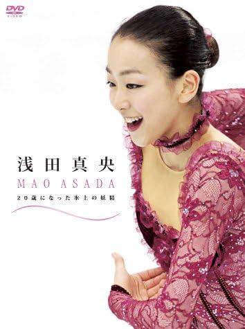浅田真央 20歳になった氷上の妖精 [DVD]