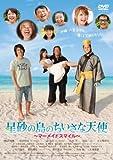 星砂の島のちいさな天使 ~マーメイドスマイル~[DVD]
