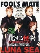 FOOL'S MATE (フールズメイト) 2013年 02月号 [雑誌]()