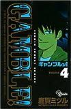 ギャンブルッ! 4 (少年サンデーコミックス)