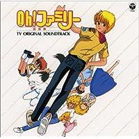 ANIMEX 1200シリーズ97 Oh!ファミリー 音楽集