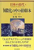 日本の近代 4 「国際化」の中の帝国日本―1905~1924