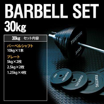バーベル ブラックタイプ (30kgセット) 【トレーニング解説DVD付き】 【送料無料】