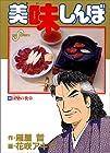 美味しんぼ 第48巻 1994-10発売
