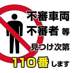 表示看板 「警告 不審者110番」 縦型 小サイズ 30cm×45cm