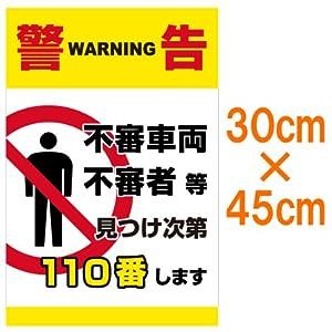表示看板 「警告 不審者110番」 小サイズ 30cm×45cm