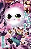 猫mix幻奇譚とらじ(9) (フラワーコミックスα)