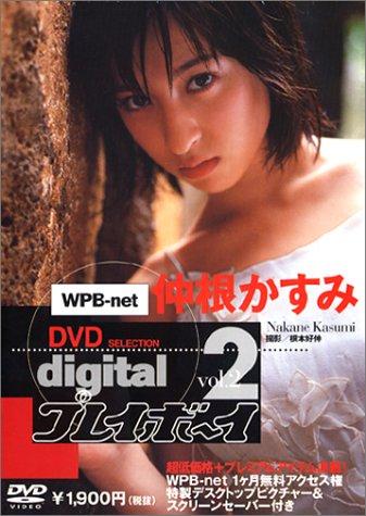 デジタルプレイボーイVol.2 仲根かすみ [DVD]