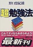 「超」勉強法 (講談社文庫)