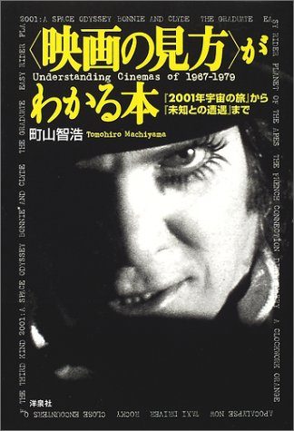 映画の見方がわかる本―『2001年宇宙の旅』から『未知との遭遇』まで (映画秘宝COLLECTION)