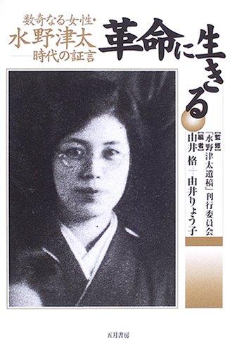 Live revolution--checkered woman / Mizuno Tsu Keita era testimony