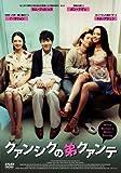 クァンシクの弟クァンテ [DVD]