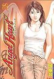 エンジェル・ハート (12) (Bunch comics)