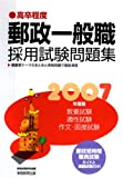 高卒程度 郵政一般職採用試験問題集〈2007年度版〉