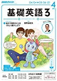 NHKラジオ 基礎英語3 2016年 4月号 [雑誌] (NHKテキスト)