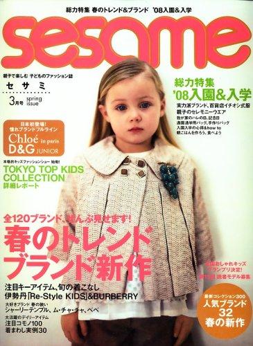 sesame (セサミ) 2008年 03月号 [雑誌]
