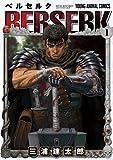 ベルセルク 1 (ヤングアニマルコミックス)
