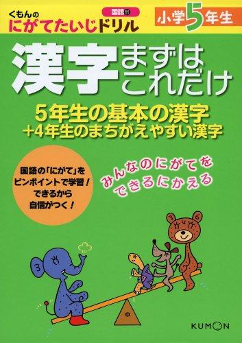 小学5年生 漢字まずはこれだけ: 5年生の基本の漢字+4年生のまちがえやすい漢字 (くもんのにがてたいじドリル 国語 11)