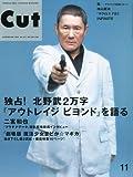 Cut (カット) 2012年 11月号 [雑誌]