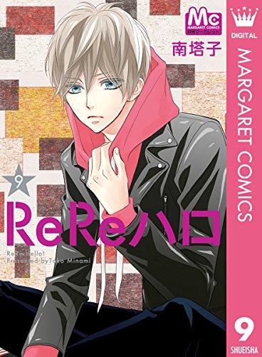 ReReハロ 9 (マーガレットコミックスDIGITAL)