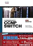 シスコ技術者認定公式ガイド CCNP SWITCH (試験番号:642-813J)