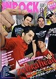 INROCK (イン・ロック) 2008年 08月号 [雑誌]