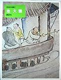 日本の名画〈7〉池大雅 (1973年)