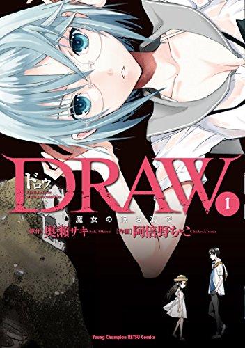 DRAW(1)魔女の眠る海で (ヤングチャンピオン烈コミックス)