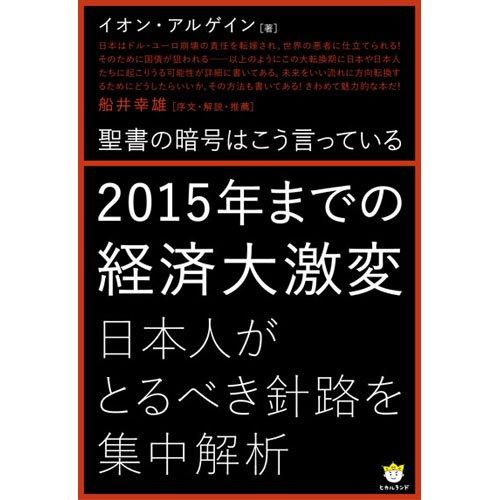 聖書の暗号はこう言っている 2015年までの経済大激変  日本がとるべき針路を集中解析 (超☆わくわく)