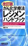 がん化学療法レジメンハンドブック 第2版―治療現場で活かせる知識・注意点から服薬指導・副作用対策まで