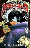 ブラック・ジャック~黒い医師~ 2 (少年チャンピオン・コミックス)