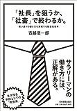 「社長」を狙うか、「社畜」で終わるか。 [単行本(ソフトカバー)] / 吉越 浩一郎 (著); 日本実業出版社 (刊)