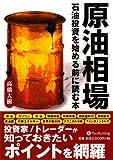 原油相場 (現代の錬金術師シリーズ)