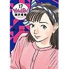 YAWARA! 完全版 17 (ビッグコミックススペシャル)