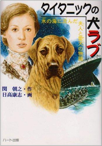 タイタニックの犬 ラブ―氷の海に沈んだ夫人と愛犬の物語 (ドキュメンタル童話・犬シリーズ)
