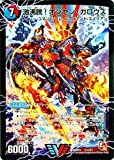 デュエルマスターズ 【激沸騰!オンセン・ガロウズ】【ビクトリーカード】 DMR04-V01-VR 《ライジング・ホープ》